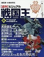 ビジュアル戦国王41号 (週刊ビジュアル戦国王)