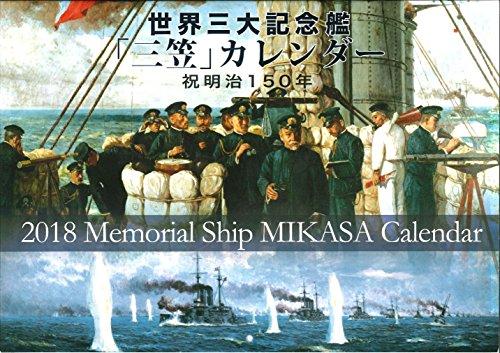 """2018 記念艦三笠 カレンダー """"2018 Memorial Ship MIKASA Calendar"""""""