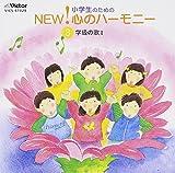 小学生のためのNEW! 心のハーモニー 3 〜学級の歌I