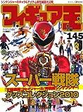 フィギュア王 no.145 特集:スーパー戦隊グッズコレクション2010 (ワールド・ムック 806)