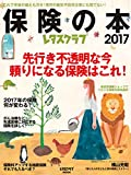 レタスクラブ保険の本2017 (レタスクラブMOOK)