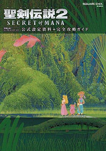 聖剣伝説2 SECRET of MANA 公式設定資料+完全攻略ガイド