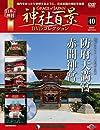 神社百景DVDコレクション 40号 (防府天満宮 赤間神宮) [分冊百科] (DVD付)