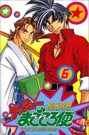 ゲッチューまごころ便 6 (少年チャンピオン・コミックス)の詳細を見る