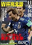 W杯完全版 日本16強 (サンケイスポーツ特別版)