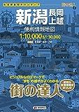 街の達人 新潟 長岡・上越 便利情報地図 (でっか字 道路地図   マップル)