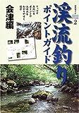 渓流釣りポイントガイド―会津編 (渓流釣りガイド)