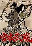 宮本武蔵-双剣に馳せる夢-[DVD]