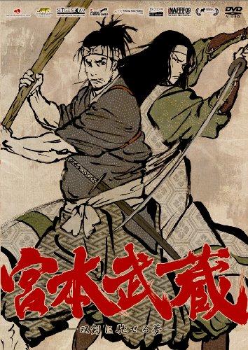 宮本武蔵 -双剣に馳せる夢-