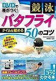 DVDで差がつく! 競泳 バタフライ タイムを縮める50のコツ (コツがわかる本!)