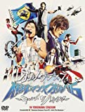 横浜ロマンスポルノ'06 ~キャッチ ザ ハネウマ~ IN YOKOHAMA STADIUM [DVD]
