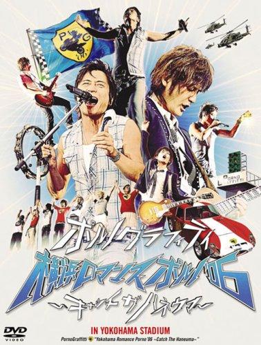 横浜ロマンスポルノ'06 ~キャッチ ザ ハネウマ~ IN YOKOHAMA STADIUM [DVD]の詳細を見る