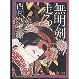 無明剣、走る (角川文庫 (5758))
