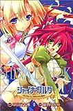 シャイナ・ダルク 2―黒き月の王と蒼碧の月の姫君 (電撃コミックス)