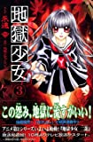 地獄少女(3) (講談社コミックスなかよし)