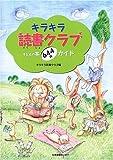 キラキラ読書クラブ―子どもの本644冊ガイド