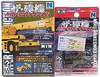 【10】 マルカ 1/150 ハイパーコンストラクション ザ・建機 第1弾 ホイールローダ (自衛隊仕様) 単品