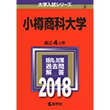 小樽商科大学 (2018年版大学入試シリーズ)