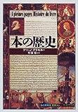 本の歴史 (「知の再発見」双書) 画像