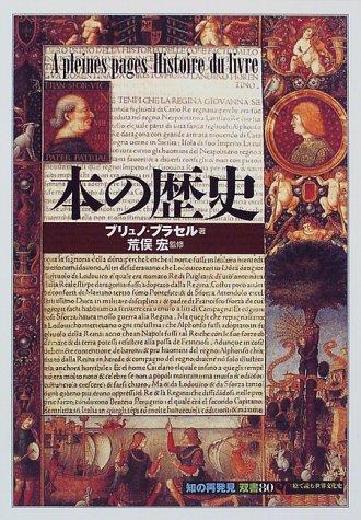 本の歴史 (「知の再発見」双書)の詳細を見る