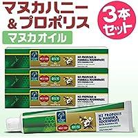 プロポリス&マヌカハニー MGO400+ マヌカオイル 歯磨き粉[100g]◆3本セット◆緑