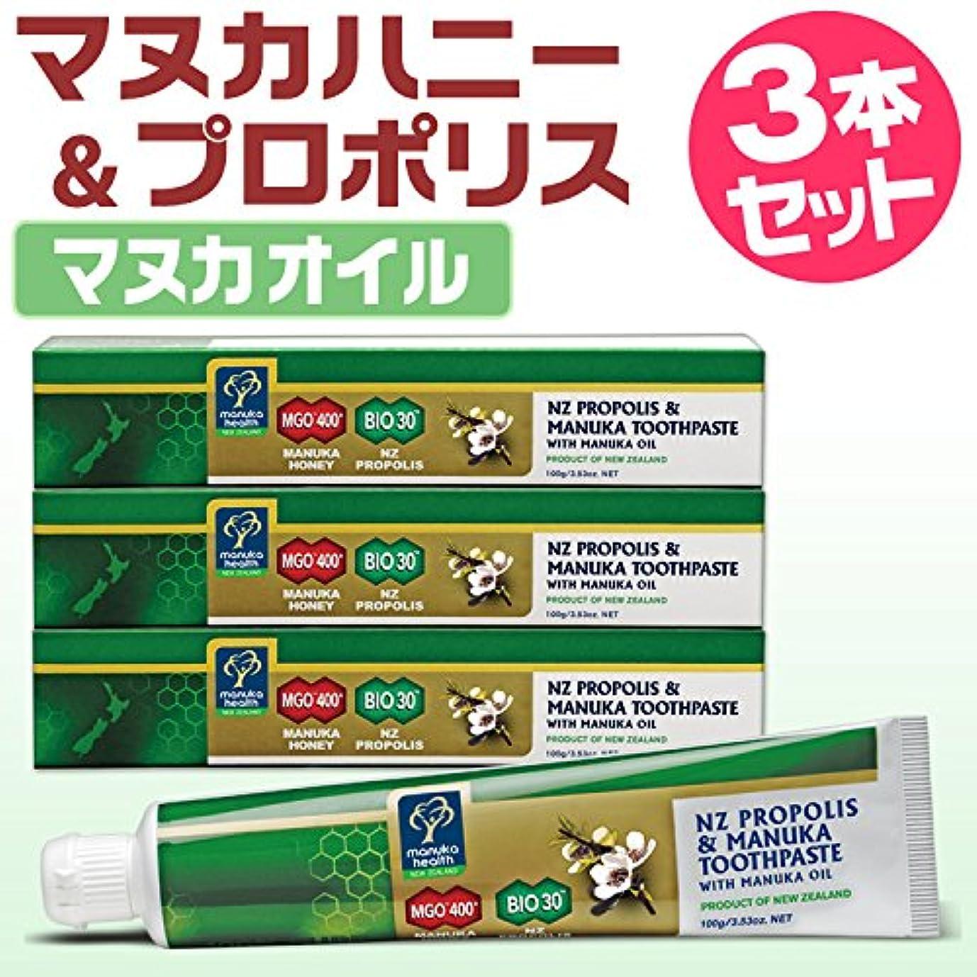 運動手食べるプロポリス&マヌカハニー MGO400+ マヌカオイル 歯磨き粉[100g]◆3本セット◆緑