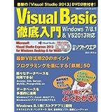 Visual Basic徹底入門 Windows7/8.1&VS2013対応 (日経BPパソコンベストムック)