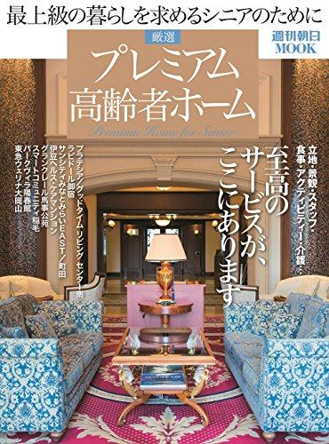 厳選! プレミアム高齢者ホーム (週刊朝日ムック)の詳細を見る