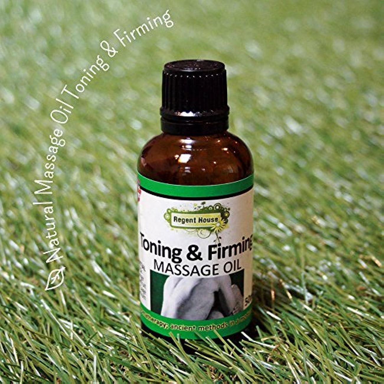 オプショナル医療の弱い天然オレンジと天然グレープフルーツのコンビ。 アロマ ナチュラル マッサージオイル 50ml トニング&ファーミング(Aroma Massage Oil Toning & Firming)<BR>