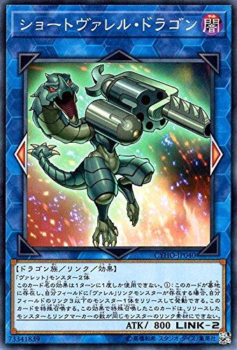 ショートヴァレル・ドラゴン ノーマル 遊戯王 サイバネティック・ホライゾン cyho-jp040
