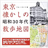 東京懐かしの昭和30年代散歩地図