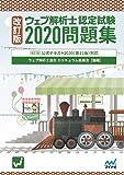 改訂版 ウェブ解析士認定試験2020問題集 ~改訂版 公式テキスト2020(第11版)対応~