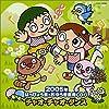 2005年はっぴょう会・おゆうぎ会用CD(2)チャオ・チャオ・ダンス(年少・年中)