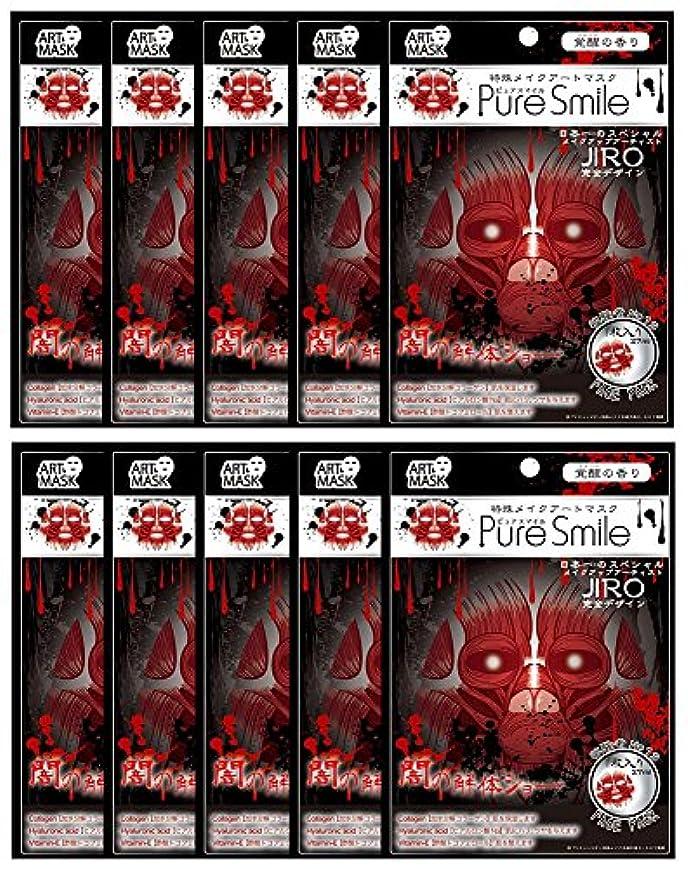 通り抜けるスプリット反乱ピュアスマイル 特殊メイクアートマスク 被験者No13 ART13 1枚入 ×10セット