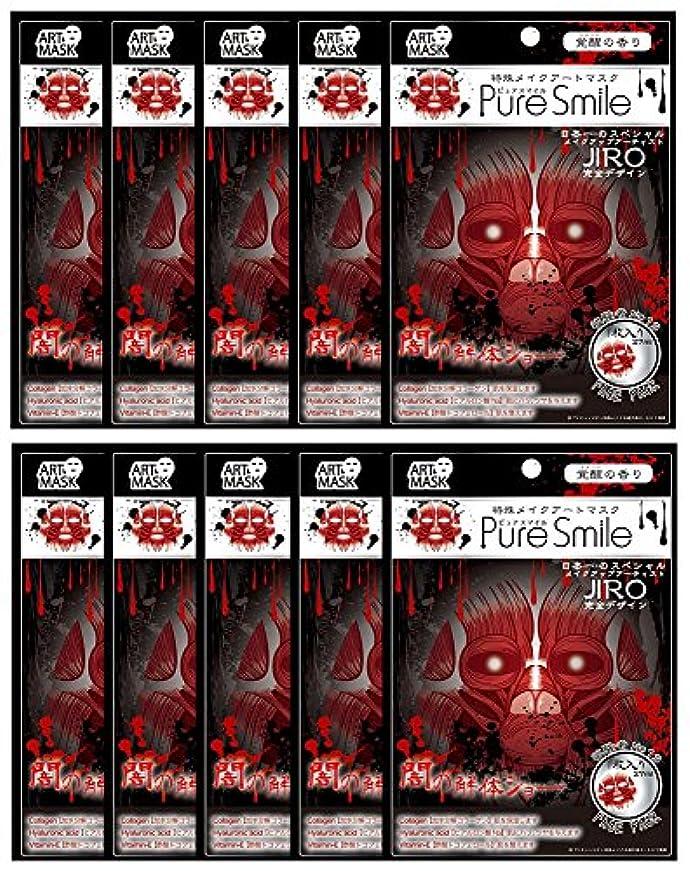 敗北水平パパピュアスマイル 特殊メイクアートマスク 被験者No13 ART13 1枚入 ×10セット