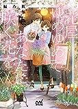 花屋「ゆめゆめ」であなたに咲く花を (マイナビ出版ファン文庫)