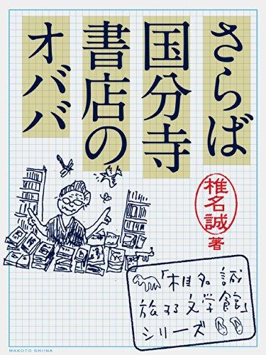 さらば国分寺書店のオババ 「椎名誠 旅する文学館」シリーズの詳細を見る