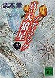 真・天狼星ゾディアック〈2〉 (講談社文庫)
