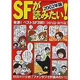 SFが読みたい!〈2002年版〉発表!ベストSF2001国内篇・海外篇