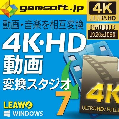 4K・HD動画 変換スタジオ 7|ダウンロード版...
