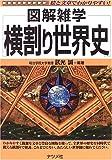 横割り世界史 (図解雑学)