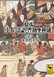 道元 「小参・法語・普勧坐禅儀」 <全訳注> (講談社学術文庫)