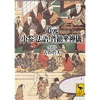 道元 「小参・法語・普勧坐禅儀」 (講談社学術文庫)