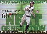 BBM2012 ベースボールカード ルーキーエディション NEXT GENERATION No.NG12 岡田幸文