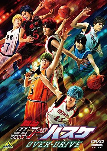 舞台「黒子のバスケ」OVER-DRIVE[DVD]