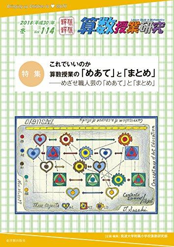 算数授業研究 Vol. 114