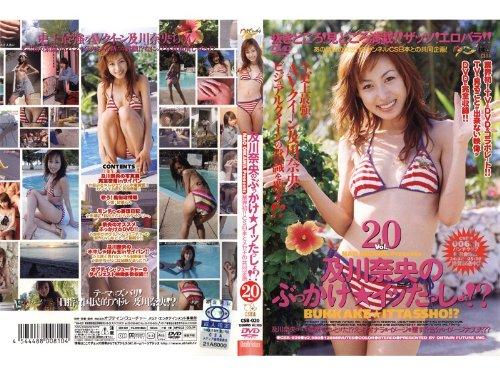 及川奈央のぶっかけ★イッたっしょ!? Vol.20 [DVD]