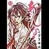 あさひなぐ(23) (ビッグコミックス)