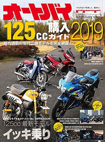 オートバイ 125cc購入ガイド2019 (Motor Magazine Mook)