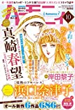 ハーモニィRomance2017年10月号 [雑誌] (ハーモニィコミックス)
